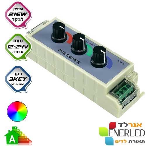 בקר-אנולוגי-לפס-לדים-מחליף-צבעים-3-כפתורים-18-אמפר