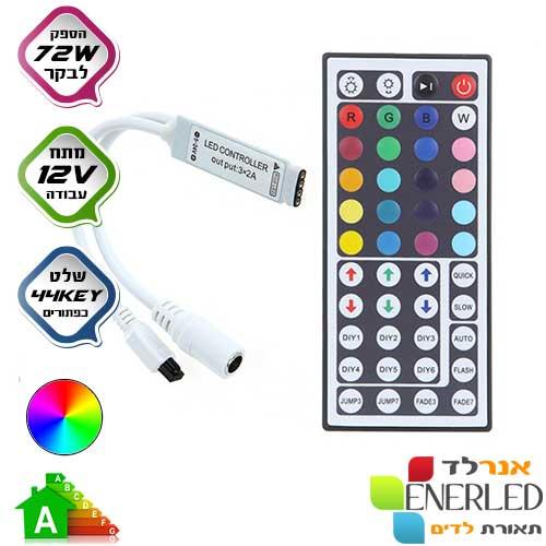 בקר-מיני-לפס-לדים-מחליף-צבעים-44-כפתורים-6-אמפר