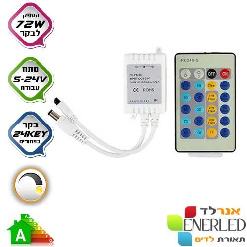 בקר-IR-מיני–דימר-לפס-לדים-צבע-אחיד-24-כפתורים-6-אמפר