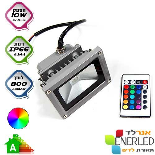 פרוזקטור-לד-דגם-סטנדרט-10-וואט-FL1-RGB