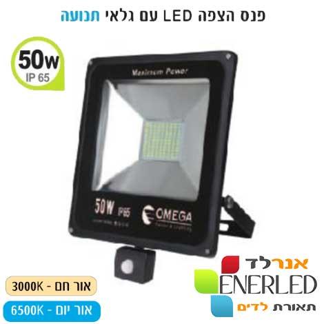 פרוז'קטור-לד-עם-חיישן-תנועה-50W-LED