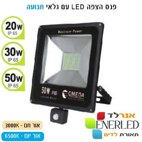 פרוז'קטור-לד-עם-חיישן-תנועה-LED-SENSOR