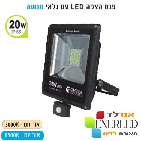 פרוזקטור-לד-עם-חיישן-20W-LED