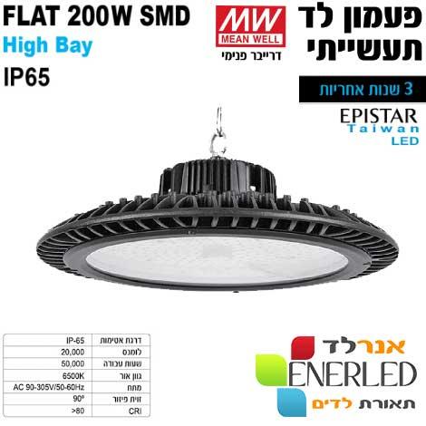 הוראות חדשות פעמון לד תעשייתי שטוח SMD 200W דגם: UFO - EnerLED QP-18