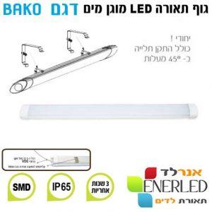גוף תאורה מוגן מים לד LED דגם BAKO בקו