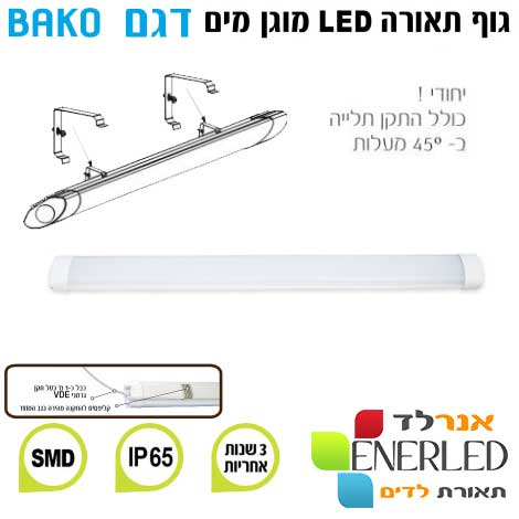 גוף-תאורה-מוגן-מים-דגם-BAKO