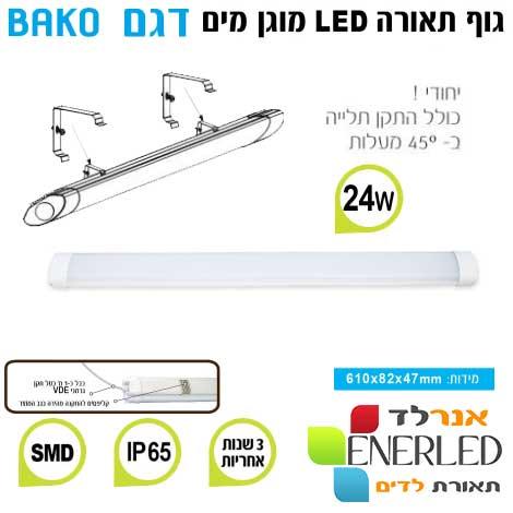 גוף-תאורה-BAKO-24W