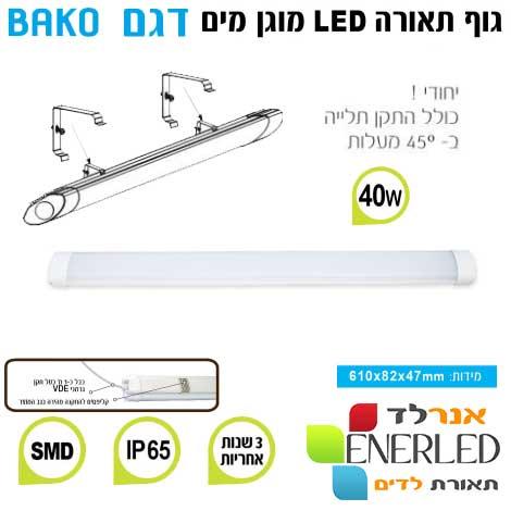 גוף-תאורה-BAKO-40W