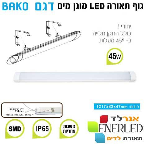 גוף-תאורה-BAKO-45W