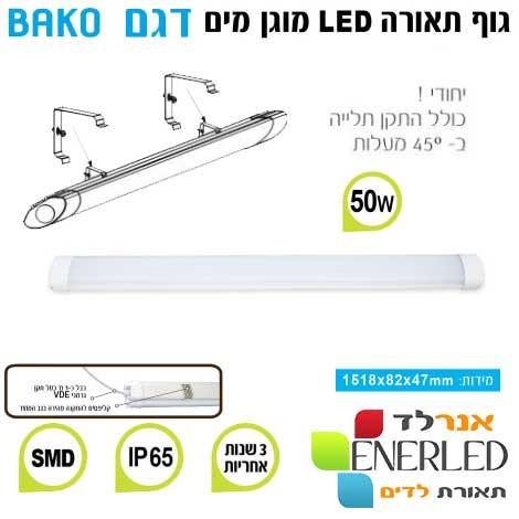 גוף-תאורה-BAKO-50W