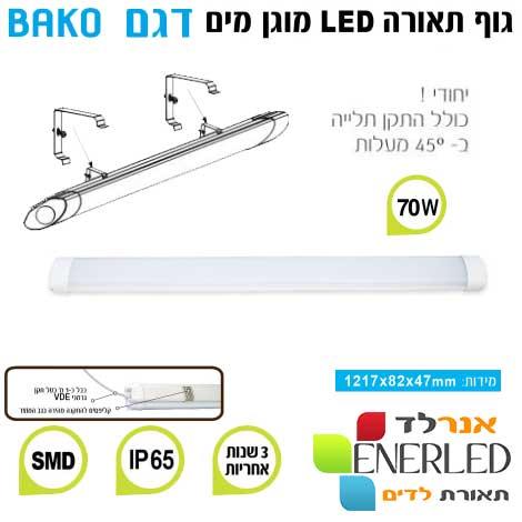 גוף-תאורה-BAKO-70W