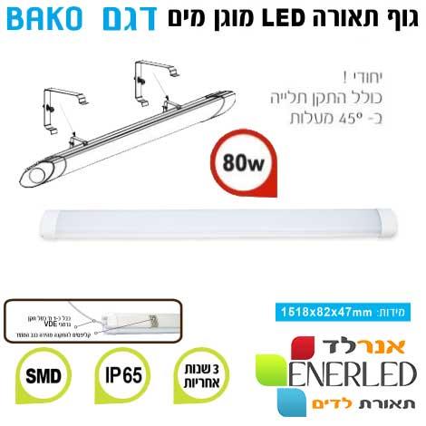 גוף-תאורה-BAKO-80W