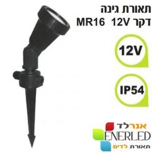 דקר גינה לנורת ספוט MR16 12V