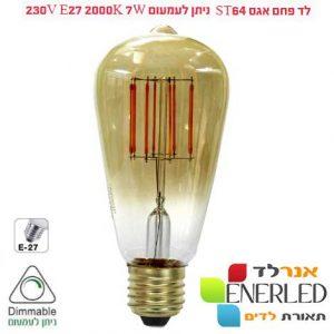 לד-פחם-אגס-ST64-שקוף-ניתן-לעמעום-230V-E27-2000K-7W