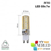 נורת נעיצה G9 220V 7W Dimmable ניתנת לעמעום