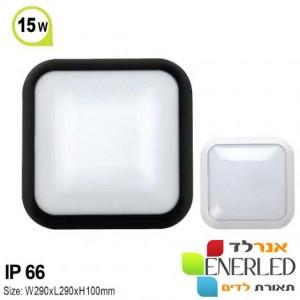 פלפון לד מוגן מים IP66 גוף לבן\שחור 15W דגם מרובע