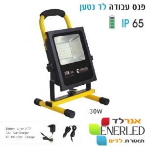 פרוזקטור לד נייד נטען 30W וואט לבן קר LED FLOOD LIGHT WORK פנס עבודה