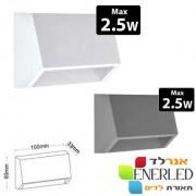 גוף קיר\חומה 2.5W מוגן מים IP65 דגם: פלטינום קטן LED