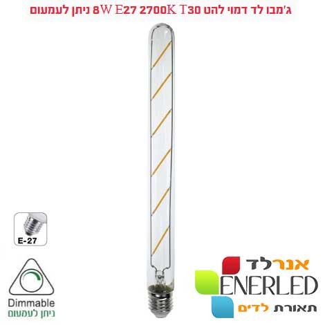 ג'מבו-לד-דמוי-להט-8W-E27-2700K-T30-ניתן-לעמעום