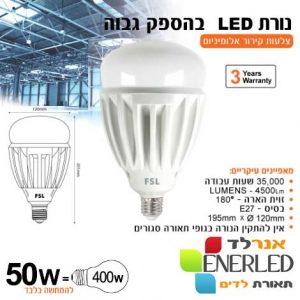 נורת-LED-בהספק-גבוה-50W-E27