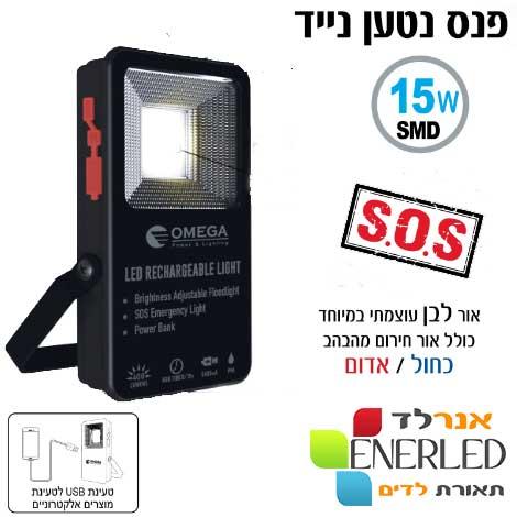 פנס-לד-LED-נטען-15W