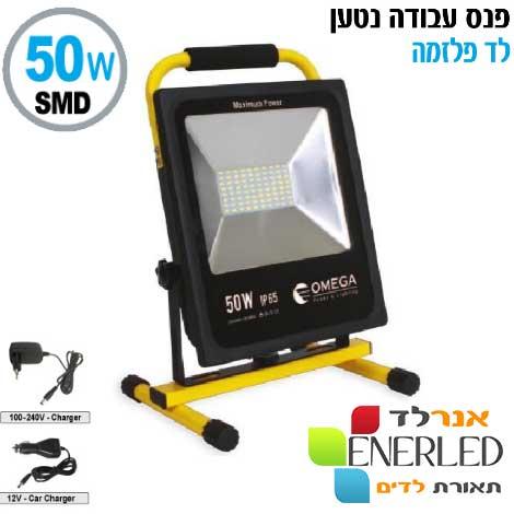 מודרני פנס עבודה לד נייד נטען דגם SMD - EnerLED IZ-58